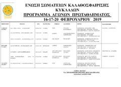 Πρόγραμμα αγώνων πρωταθλήματος Κυκλάδων 16-17-20 Φεβρουαρίου 2019.