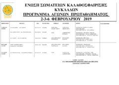 Πρόγραμμα αγώνων πρωταθλήματος Κυκλάδων 2-3-6 Φεβρουαρίου 2019.