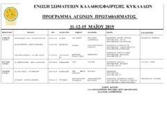 Πρόγραμμα Αγώνων πρωταθλήματος Κυκλάδων 11-12-15 Μαΐου 2019.