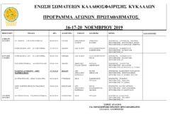 Πρόγραμμα αγώνων πρωταθλήματος 16-17-20 Νοεμβρίου 2019.