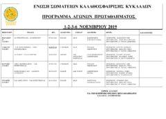Πρόγραμμα αγώνων πρωταθλήματος 1-2-3 & 6 Νοεμβρίου 2019.