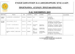 Πρόγραμμα αγώνων πρωταθλήματος 9 & 10 Νοεμβρίου 2019.