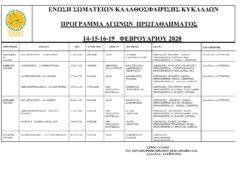 Πρόγραμμα αγώνων πρωταθλήματος 14-19 Φεβρουαρίου 2020.