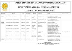 Πρόγραμμα αγώνων πρωταθλήματος 22-24 Φεβρουαρίου 2020.