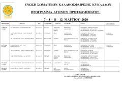 Πρόγραμμα αγώνων πρωταθλήματος 07 -12 Μαρτίου 2020.